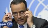 ولد الشيخ أحمد: 17 مليون يمني بلا طعام