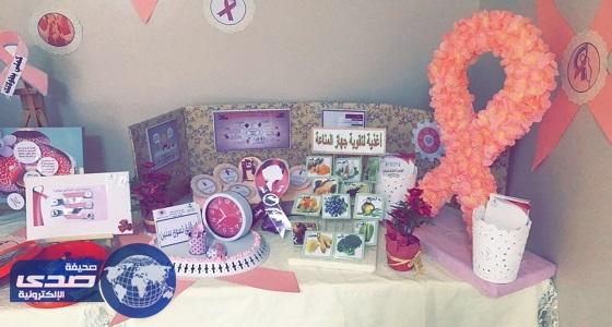 بالصور.. رعاية الفتيات بمكة تفعل اليوم العالمي لسرطان الثدي