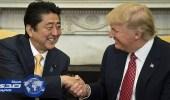 ترامب ورئيس الوزراء الياباني يتعهدان بحل أزمة كوريا الشمالية