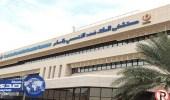 مستشفى الملك فهد التخصصي تعلن عن وظائف صحية وإدارية في الدمام