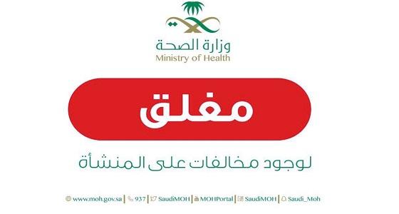 """"""" صحة جدة """" تغلق 3 صيدليات مخالفة"""
