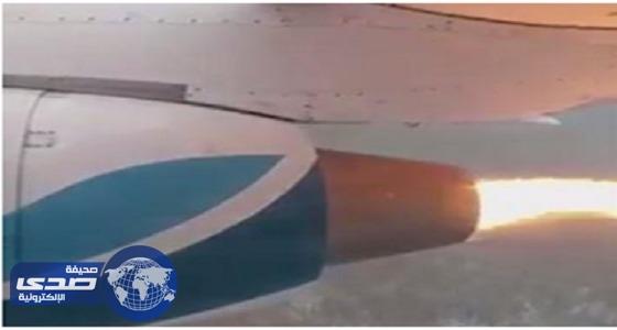 بالفيديو ..اشتعال محرك طائرة أثناء تحليقها في الجو