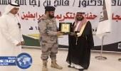 بالصور.. جامعة الملك خالد تكرم مرابطي الحد الجنوبي