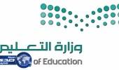 التعليم تدعو المرشحين للوظائف التعليمية لاستكمال ترتيب الرغبات