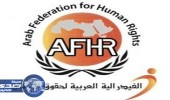 تحرك حقوقي دولي ضد النظام القطري بعد تهديدات الإبادة