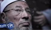الإنتربول يجدد مطالبه بتسليم القرضاوي وقيادات الإرهاب