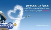 طيران ناس يمنح المراقبين الجويين رحلات مجانية