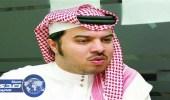قبول استقالة حمد الصنيع وتعيين الشهري برئاسة لجنة الاحتراف