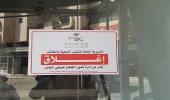 بالصور.. إغلاق مجمع طبي وأقسام نساء في أشهر مستشفيات الطائف