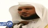 إمام المسجد الحرام: التربية والتعليم مسؤولية الجميع