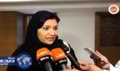 بالفيديو.. الأميرة ريما: الزي الرياضي للطالبات سيتوافق مع عادات المملكة