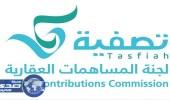 """"""" المساهمات العقارية """" تعلن طرح 7 أراضٍ خام للبيع لـ """" جواهر بنبان """""""