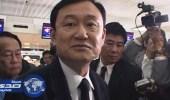رئيس وزراء تايلاند الأسبق يواجه تهمة إهانة الأسرة الملكية