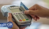 خبير مصرفي يحذر من حفظ بيانات بطاقة الصراف على أجهزة البائعين