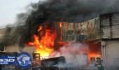 مدني مكة يوضح تفاصيل حريق محلات الأثاث