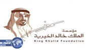 مؤسسة الملك خالد: فرض الضرائب يصب في مصلحة المواطن