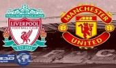 تفاصيل أسباب العداوة التاريخية بين ليفربول ومانشستر يونايتد