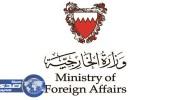 البحرين تدين العملية الإرهابية في صحراء الواحات بمحافظة الجيزة المصرية