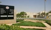مدينة الملك فهد الطبية تعلن توفر وظائف صحية