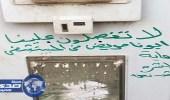 """"""" لا تفصل عنا التيار """" .. رسالة جدارية من مواطنات لموظف الكهرباء"""