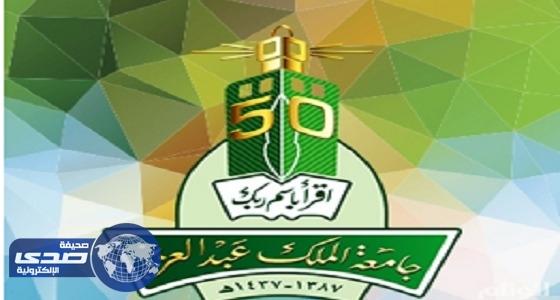 """جامعة الملك عبدالعزيز تعلن عن """" 80 """" وظيفة فنية وصحية وإدارية"""