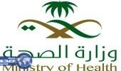 الصحة ترد على اتهام مواطن لمستشفي بحرمان زوجته من الإنجاب