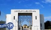 جامعة الإمام محمد بن سعود الإسلامية تعلن عن وظائف شاغرة