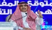 وزير المالية: رؤية المملكة 2030 شاملة