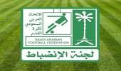 لجنة الانضباط بالاتحاد السعودي تصدر عدداً من القرارات الانضباطية