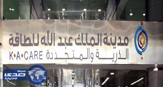 مدينة الملك عبدالله للطاقة الذرية تعلن عن وظيفة شاغرة
