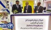 مركز أرامكو الطبي يعلن وظائف صحية شاغرة