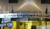 المحكمة الجزائية بالدمام تبرئ سيدة أعمال ومقيما من تهمة غسيل أموال