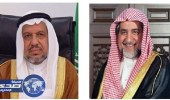 """وزير الشؤون الإسلامية يشكر """" خيركم """""""