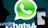 3 تطبيقات هامة ومفيدة لمستخدمي واتس آب