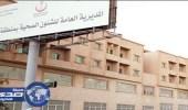سحب تصريح مستشفى خاص بخميس مشيط نظير عدة مخالفات