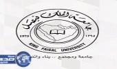 جامعة الملك فيصل تعلن عن وظائف أكاديمية شاغرة للجنسين