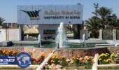 جامعة بيشة تعلن موعد القبول للمتقدمين على وظائفها الأكاديمية