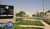 مدينة الملك فهد الطبية تعلن 109 وظائف صحية