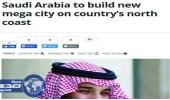 مشروع نيوم يتصدر عناوين الصحف العالمية
