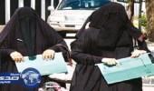 57 % من المتعطلات عن العمل خريجات التربية والدراسات الإسلامية