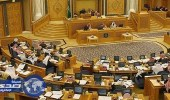 الموضوعات التي يناقشها مجلس الشورى في جلساته الأسبوع القادم