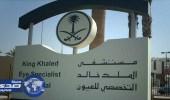 مستشفى الملك خالد: فرك العين لا يصحح النظر
