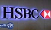 شركة HSBC تعلن وظيفة إدارية جديدة في الرياض