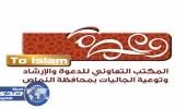 مكتب الدعوة يعلن وظيفة إدارية شاغرة في النماص
