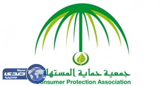 كاتبة سعودية تطالب حماية المستهلك بوقف عبث الإعلانات الكاذبة