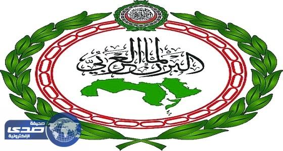 البرلمان العربي يشارك في الدورة الـ 137 للاتحاد البرلماني الدولي بروسيا