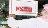 إغلاق وتغريم 50 منشأة مخالفة بعدة مناطق
