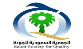 الجمعية السعودية تحتفل باليوم العالمي للجودة