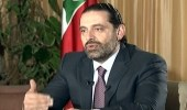 """بالفيديو.. إجابة سعد الحريري على سؤال عن """" الحرية """""""