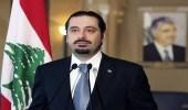 سعد الحريري: مصلحة لبنان أولا